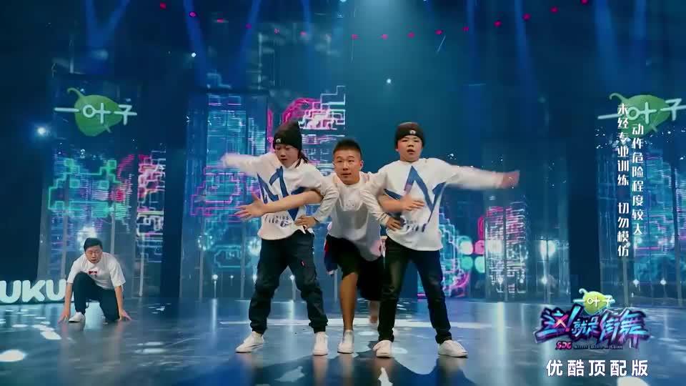 这就是街舞:这帮小家伙太帅了,孩子们都是好样的