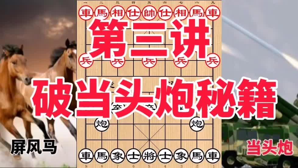 专克当头炮的武林秘籍,学会此宝典棋艺必大涨第三讲,象棋福利!