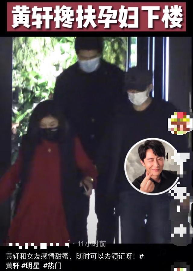黄轩与女友罕同框,女方被指神似陈妍希,二人感情稳定疑好事将近