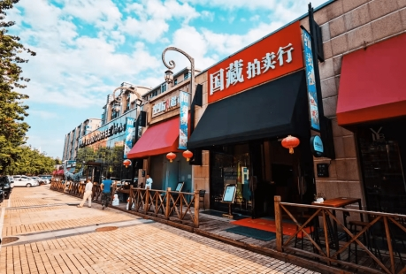 常熟文旅系统代表参访北京拍卖街及国藏拍卖行