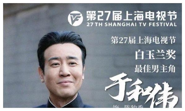 觉醒年代导演张永新获白玉兰奖,于和伟获最佳男主角,曾不想接剧
