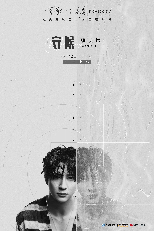 赵英俊作品重唱企划第七弹 薛之谦催泪诠释《守候》