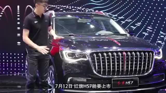 视频:红旗HS7震撼上市,霸气的气质无敌!只能看看的车