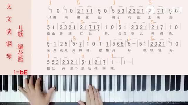 儿歌《编花篮》文文谈钢琴即兴伴奏