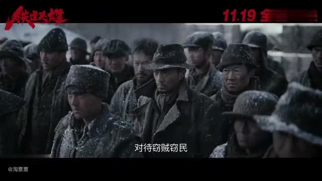 《铁道英雄》定档11月19日 张涵予范伟组队勇斗日寇