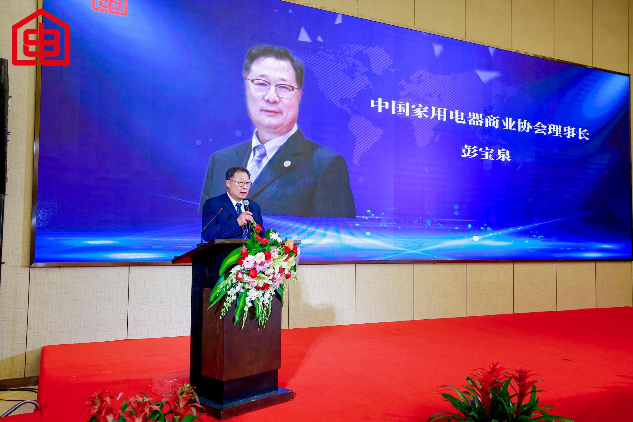 2021年中國家電流通大會召開:攜手廠商重構行業新價值鏈條-家電圈