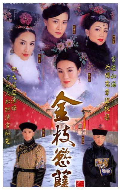 《金枝欲孽》:黎姿息影,张可颐邓萃雯沦为配角,发展最好的是她