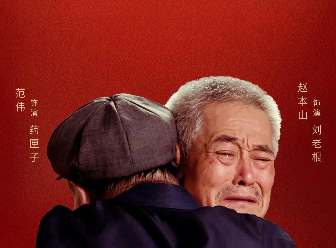 《刘老根4》林更新出场很早,跟赵本山女儿有感情戏