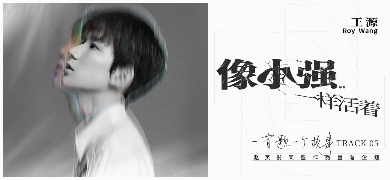 赵英俊作品重唱企划第五弹 王源乐观歌唱《像小强一样活着》