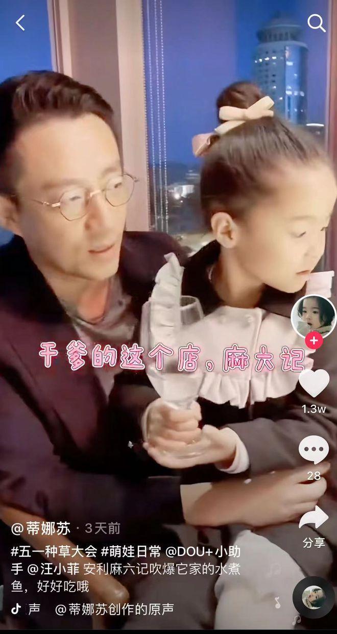 """汪小菲还有一个""""干女儿""""?两人亲密互动直播,劝干爹少喝点"""