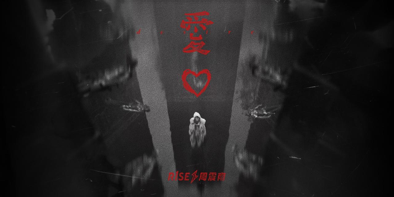 R1SE周震南原创EP解锁 《爱》MV打造未来感和科技感
