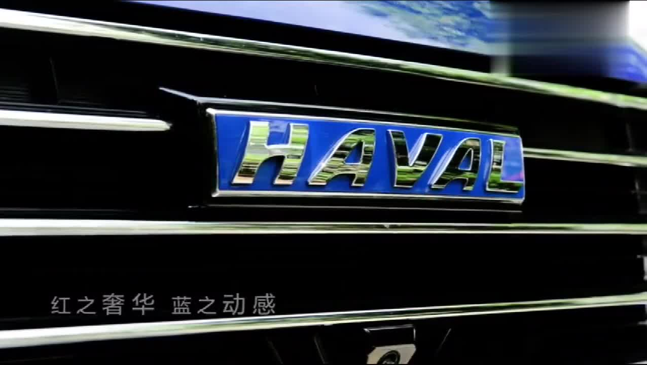视频:哈弗H4,外观时尚,带你畅行水韵宁波!