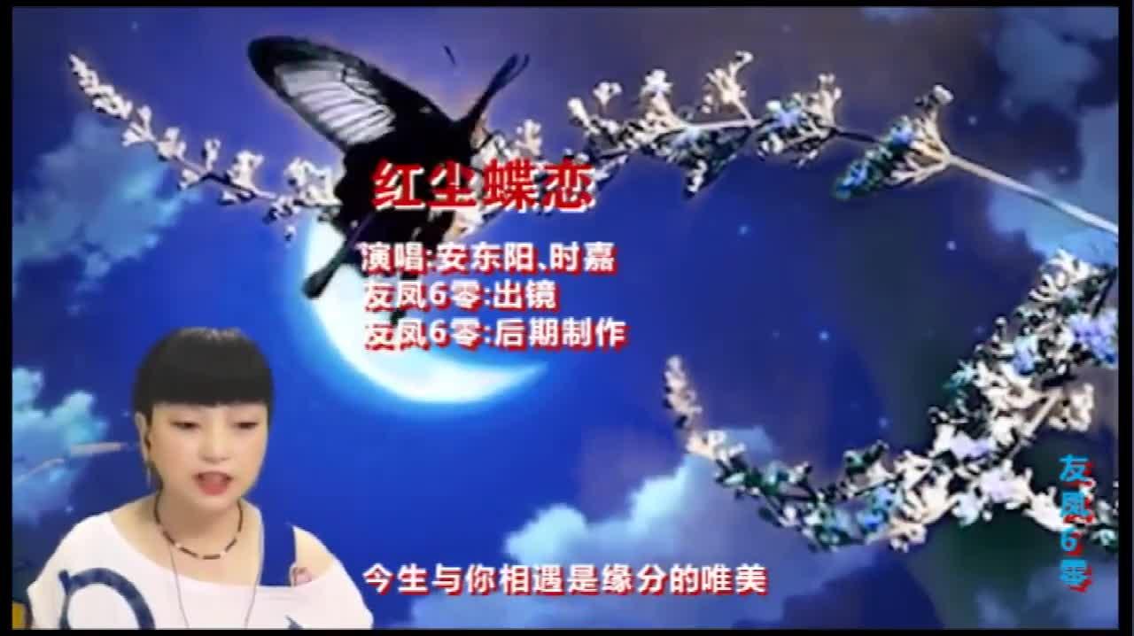 安东阳、时嘉一首《红尘蝶恋》,回忆那美丽的相遇心里好美!