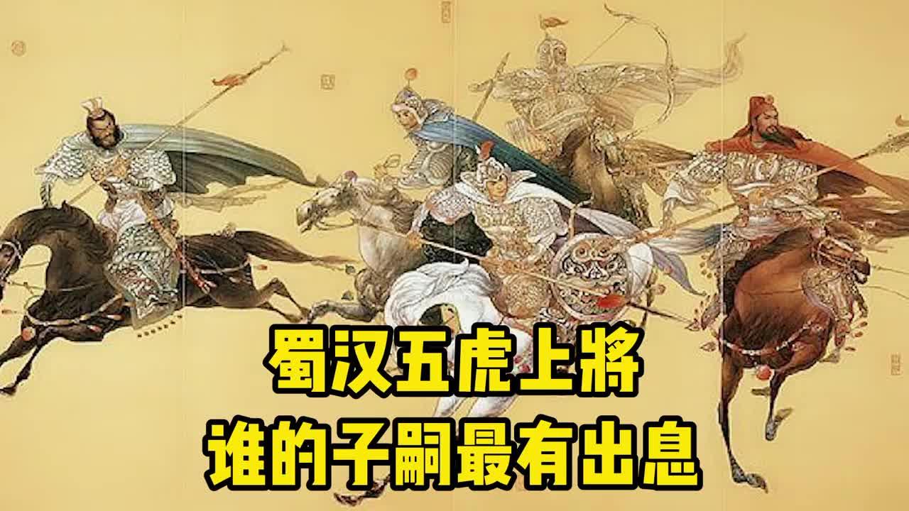 蜀汉最强的五虎上将,他们的子嗣谁最有出息?黄忠的儿子最可惜