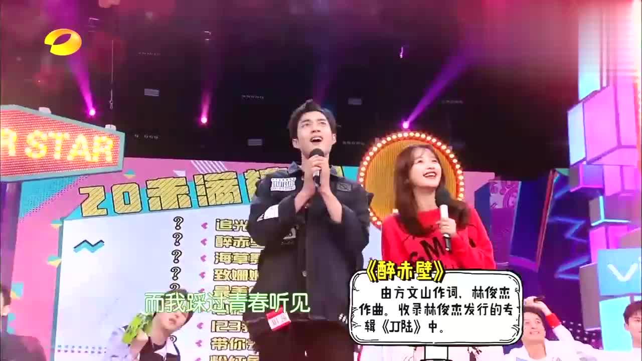 韩东君孙怡合唱《醉赤壁》好听到爆!何炅直呼:这就是演唱会啊!