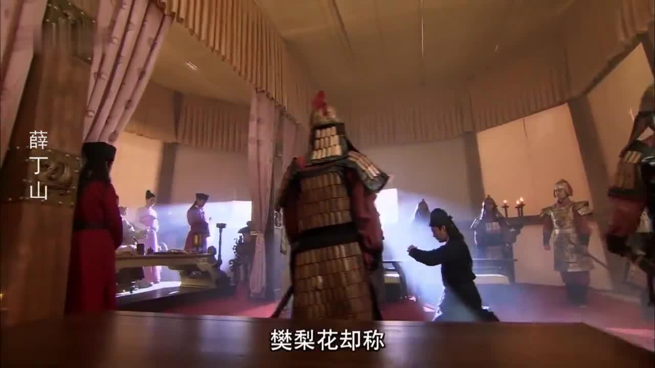 《薛丁山》薛丁山请不动樊梨花,求皇上帮忙,皇上却要斩了薛丁山
