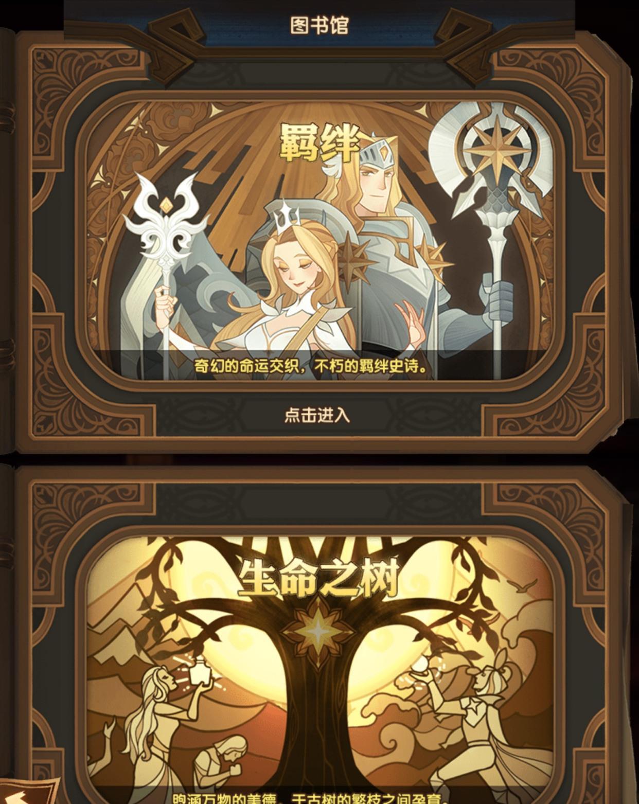 从剑与远征、重装战姬中,盘点养成游戏中的技能树