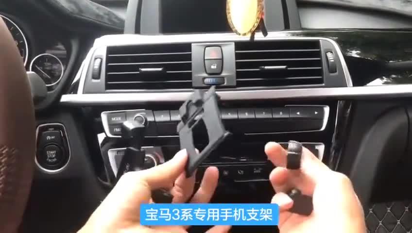 视频:BMW宝马3系专用手机支架