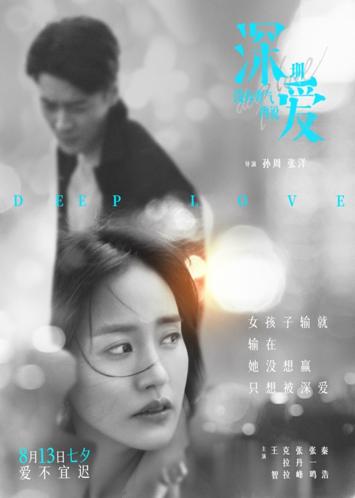 电影《深爱》