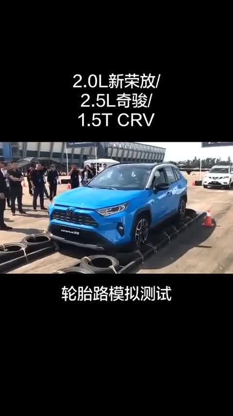 视频:2.0荣放,2.5奇骏,1.5TCRV通过轮胎路表现