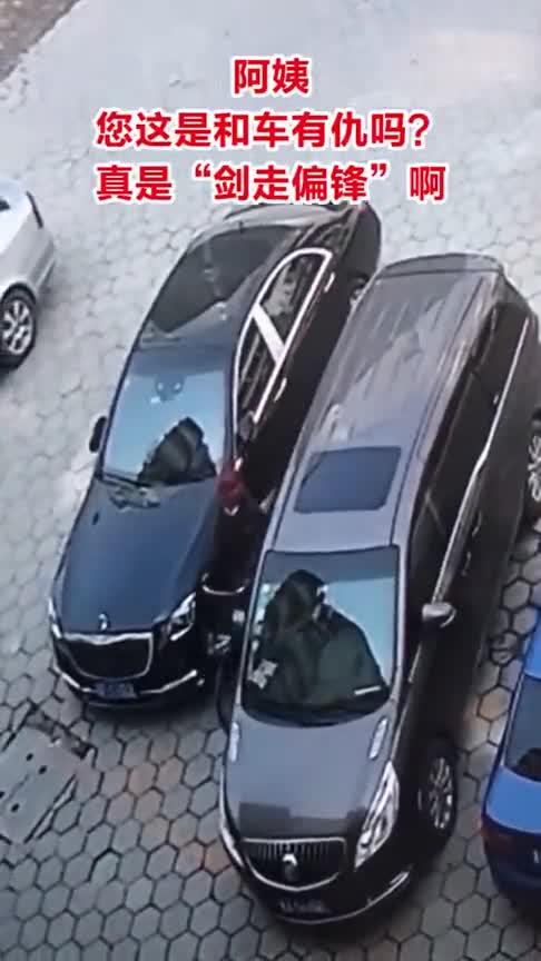 这大娘和这俩车有仇,旁边有空地不走,非要钻缝!