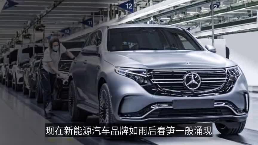 视频:众车企纷纷加大电池研发,奔驰EQC更新充电器,使用旗下工厂电池