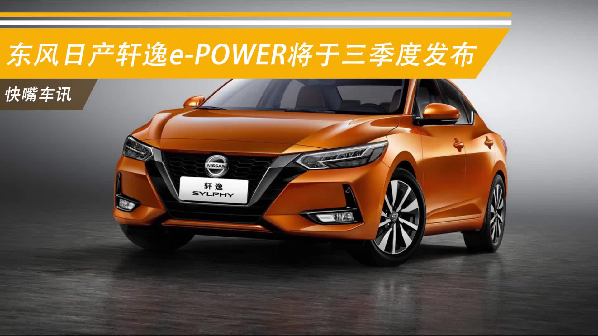 视频:东风日产轩逸e-POWER将于三季度发布