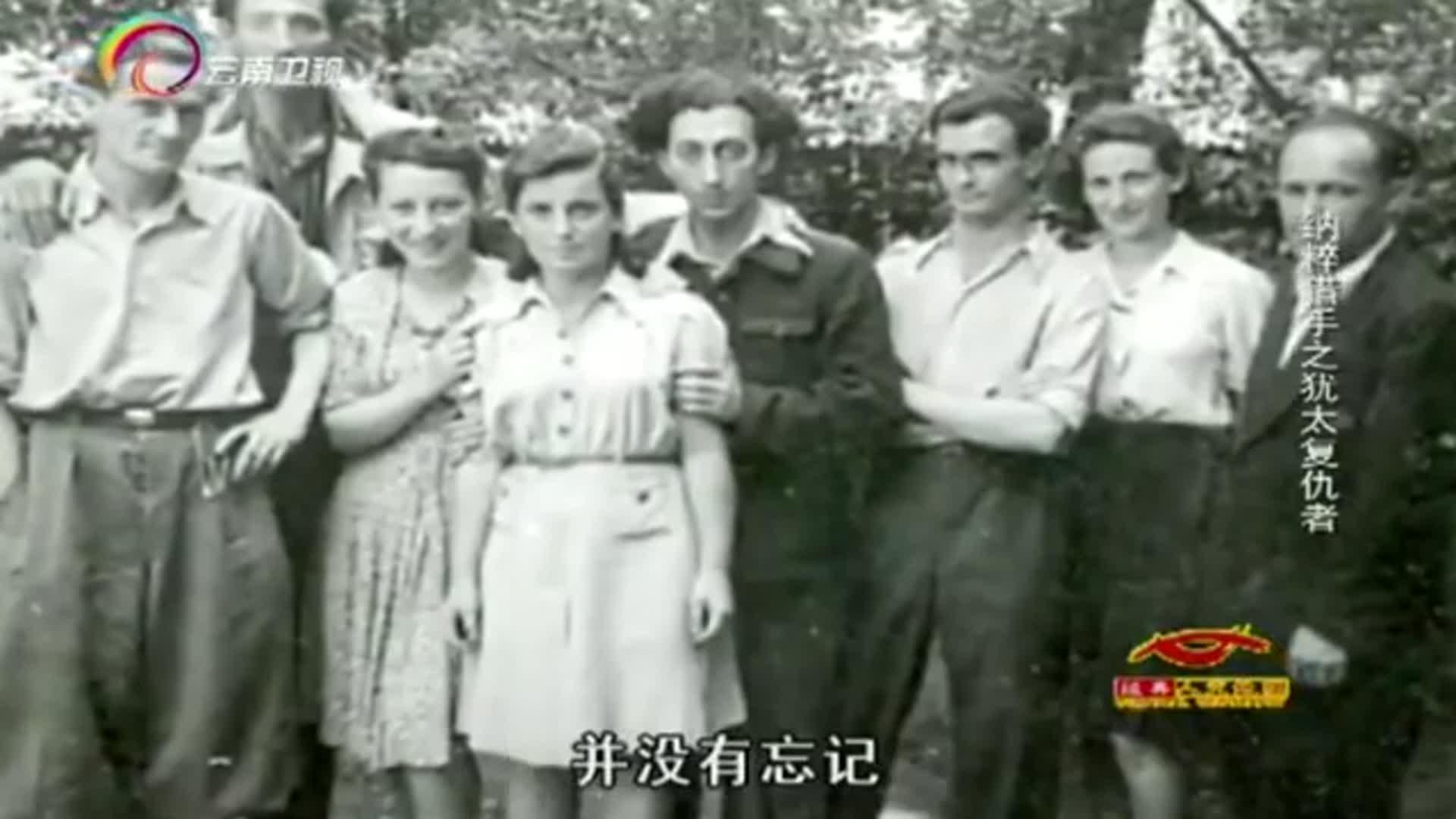 二战后,犹太为复仇纳粹制定疯狂报复计划,准备投毒灭<a href=
