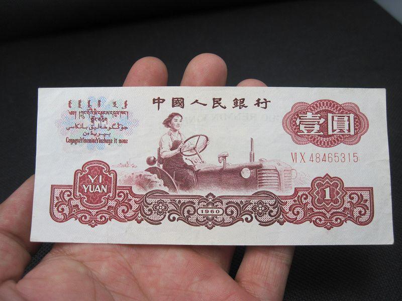 第三套人民币还有多少人见过,多少家庭还有收藏,目前价格上涨
