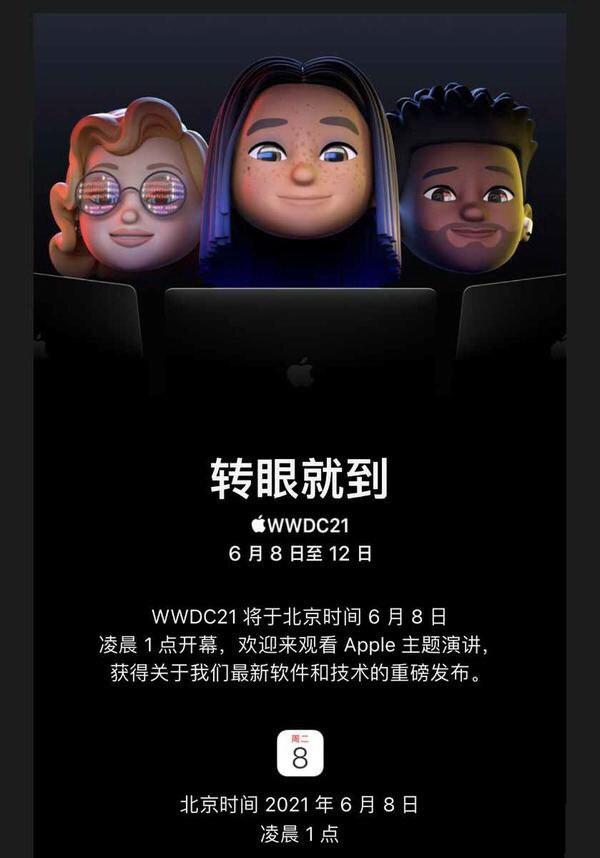 相隔6天!前有华为鸿蒙发布会,后有苹果WWDC 2021大会插图