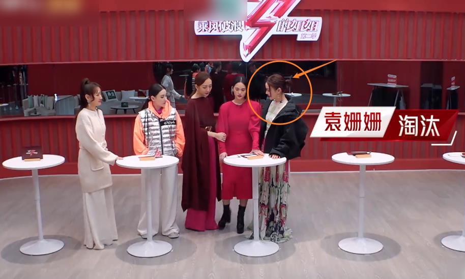 袁姗姗四公被淘汰,有谁注意到同组姐姐的反应?人缘如何一目了然