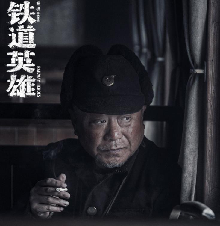 《铁道英雄》电影百度云高清网盘(资源分享)