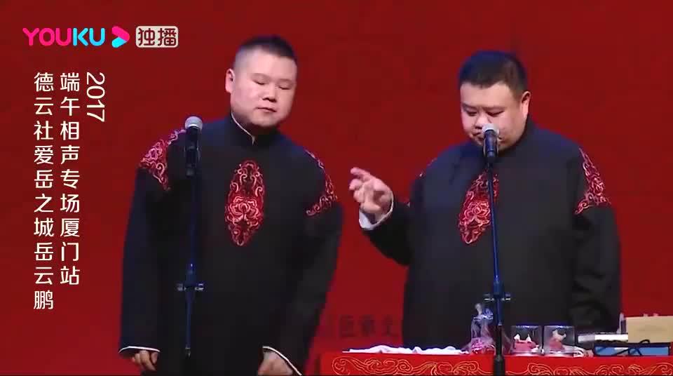 德云社:岳云鹏在汉字上和孙越叫板,岳云鹏获无数鼓掌,全场爆笑