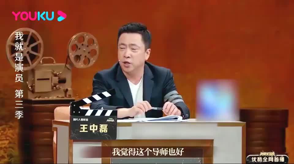 我就是演员:王中磊趁机吐槽陆川,评价章子怡的剧,全场爆笑