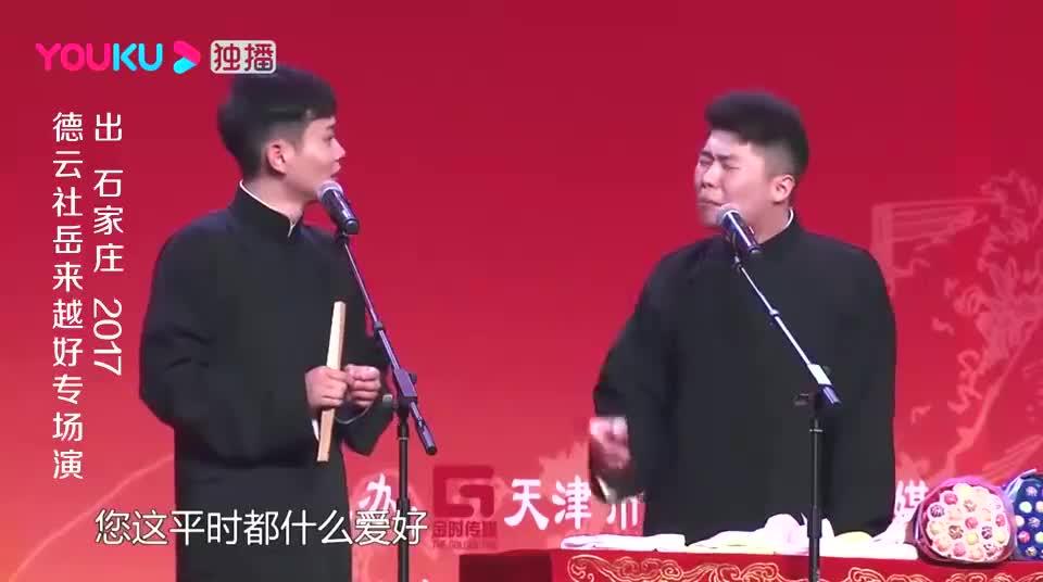 孟鹤堂调侃《西游记》白龙马,白龙马版的《伤不起》,爆笑全场