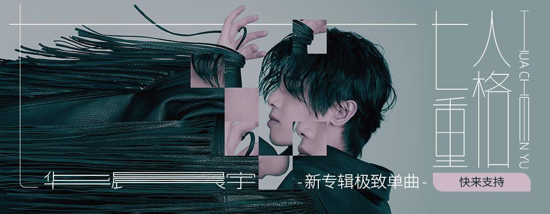 """新晋""""歌王""""华晨宇发布夺冠单曲《七重人格》上线"""