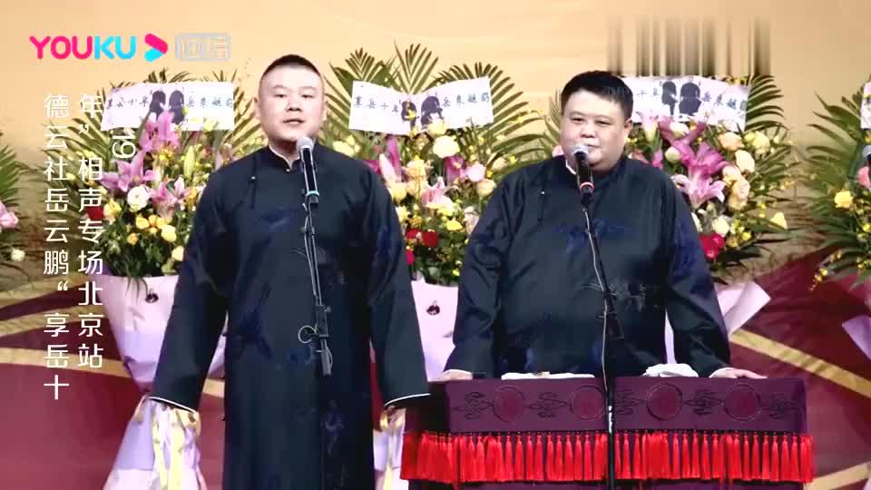岳云鹏才是最牛的跨界歌王!一首《女儿情》全场合唱,孙越都醉了