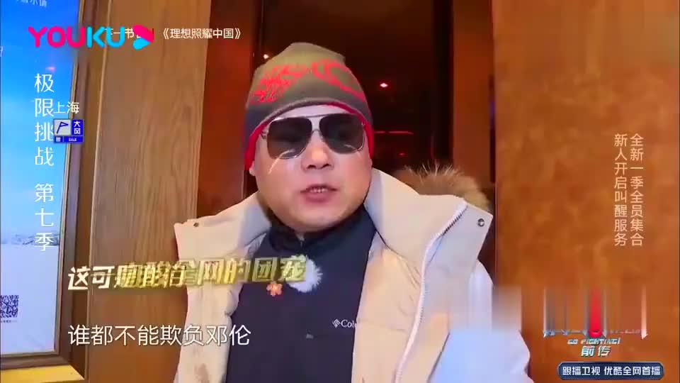 极限挑战第七季:岳云鹏真的生气了,邓伦:4人加起来快200岁了
