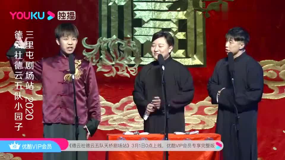 德云社:王筱阁舞台上吃饭馋哭烧饼