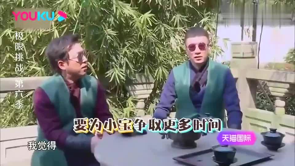 """极限挑战:宋小宝被二乔""""蹂躏"""",怎料雷渤竟喝茶旁观,心疼小宝"""