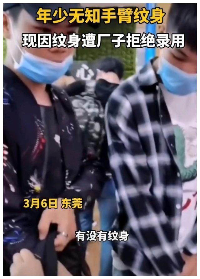 """广东东莞:一少年手臂纹身,被工厂拒绝录用,""""年少无知不是错"""""""