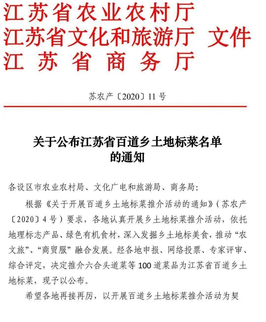 《江苏省100家地方地标美食排行榜》出炉!如皋是榜上有名的美食!