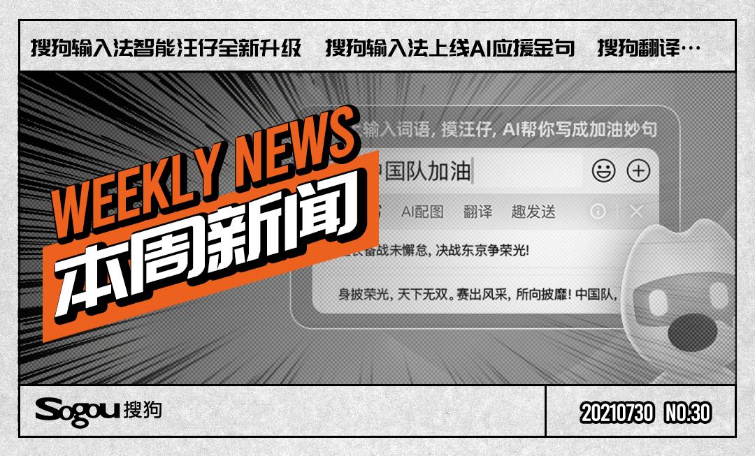 30周新闻丨搜狗输入法上线AI应援金句,燃爆朋友圈