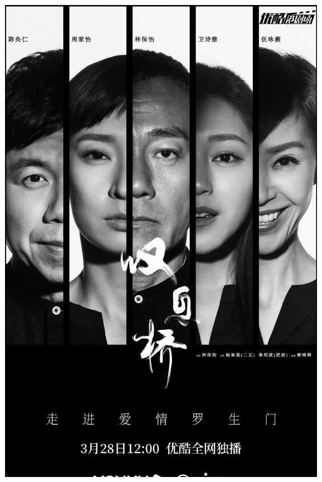周家怡主演《叹息桥》正在热播 豆瓣评分高达8.8