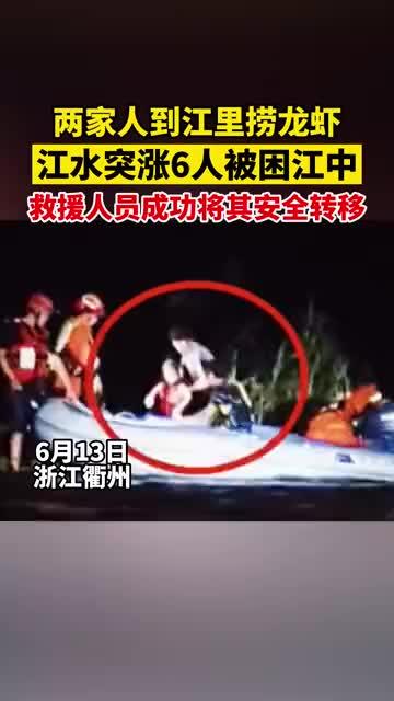 浙江6人江里捞龙虾突遇涨水被困江中,所幸救援队及时赶到