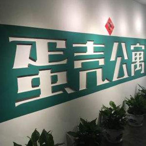 《【万和城平台官网】蛋壳公寓CEO高靖被调查 股价应声下跌 市值降至16亿美元》