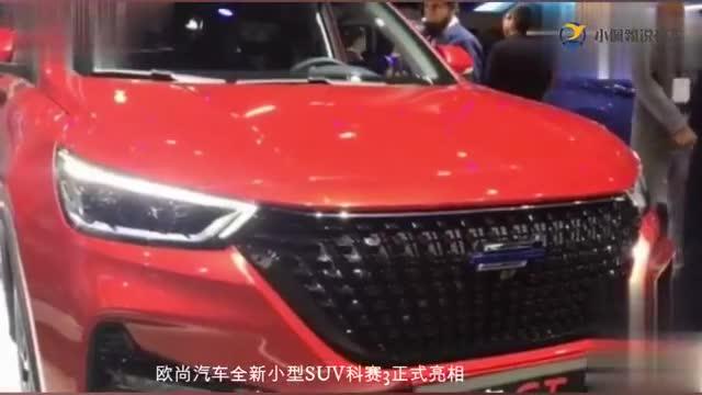 视频:重庆车展:小型SUV欧尚科赛3正式亮相