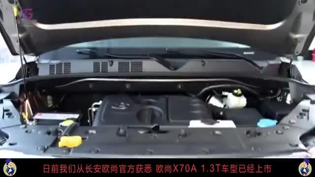 视频:售7.09-8.59万,长安欧尚X70A 1.3T发布