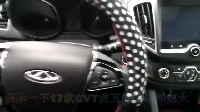 视频:车友分享瑞虎5CVT款的启动与熄火