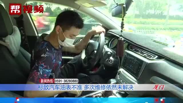 视频:标致408油表显示忽高忽低,车主无奈:看到加油站就想加油